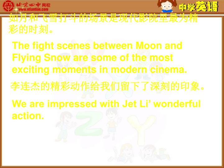 如月和飞雪打斗的场景是现代影院里最为精彩的时刻。