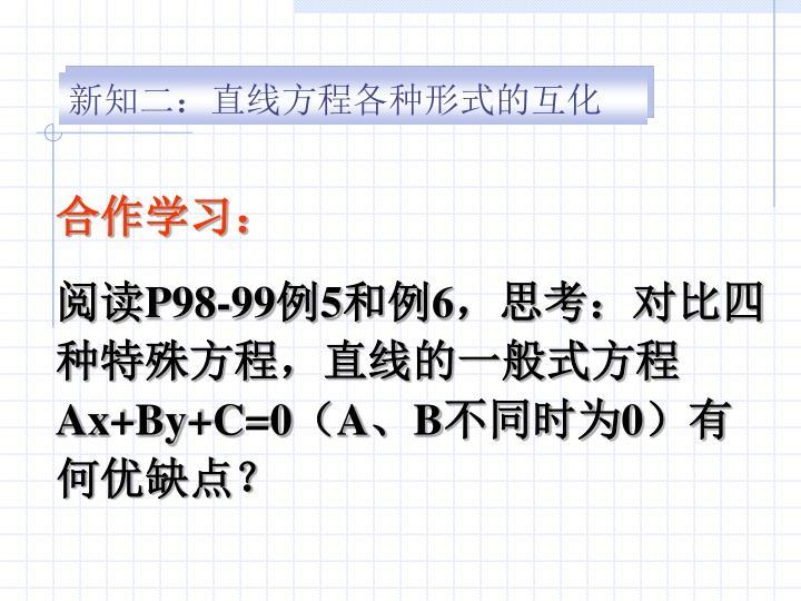 新知二:直线方程各种形式的互化