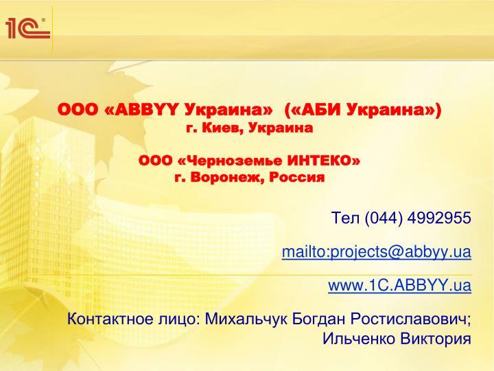 ООО «ABBYY Украина»  («АБИ Украина»)
