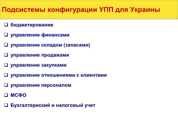 Подсистемы конфигурации УПП для Украины