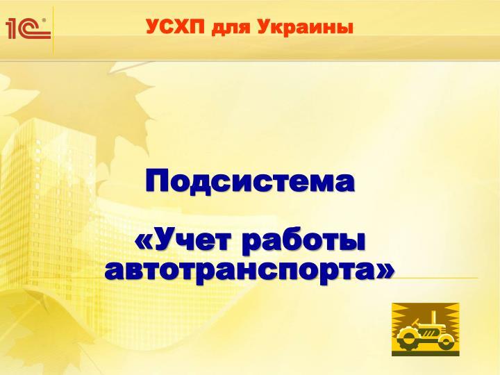 УСХП для Украины