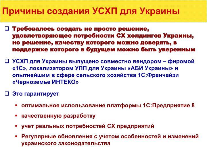 Причины создания УСХП для Украины