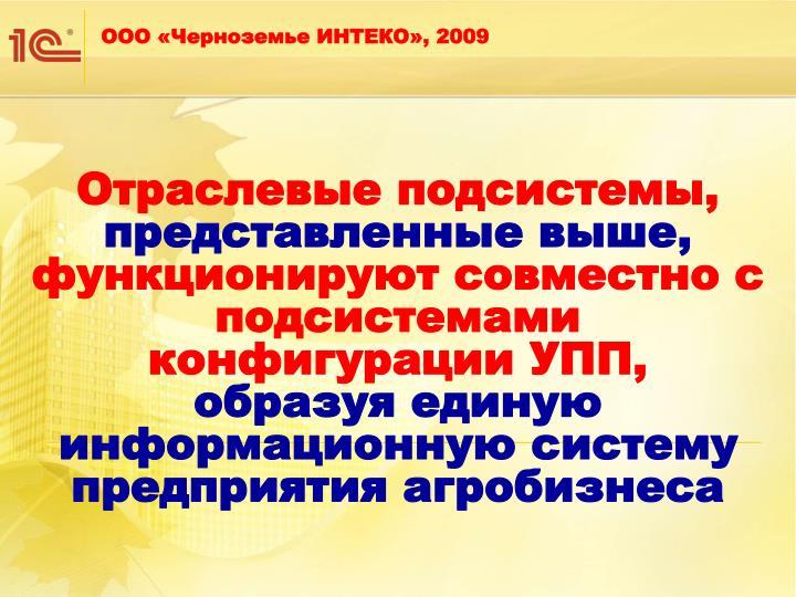 ООО «Черноземье ИНТЕКО», 2009