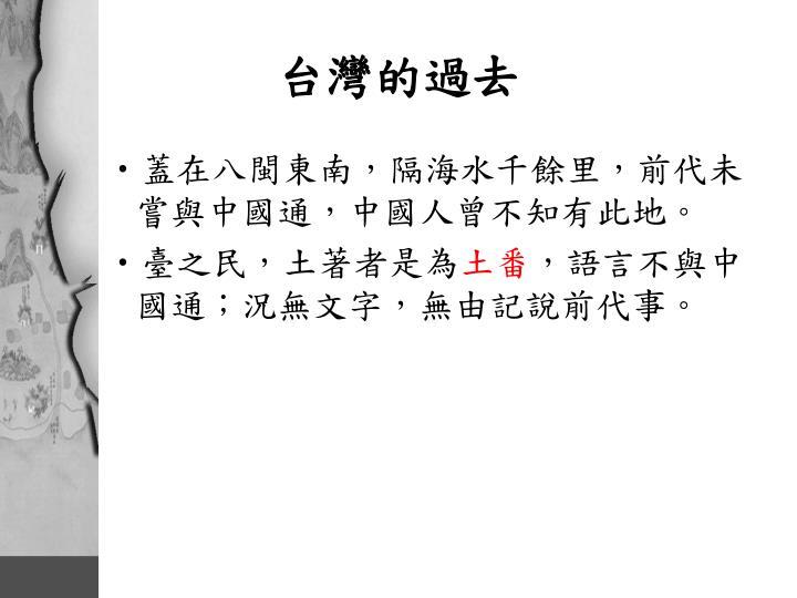 台灣的過去