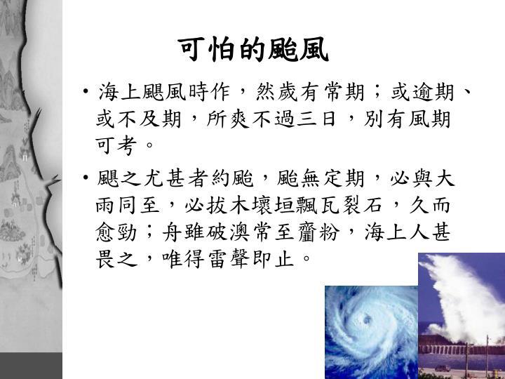 可怕的颱風