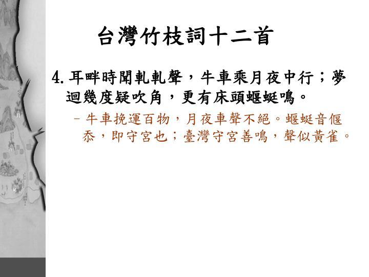 台灣竹枝詞十二首