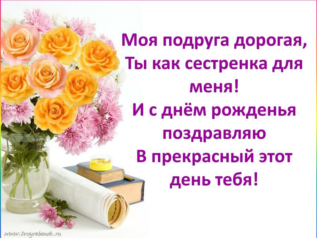 С поздравление дорогой мой