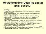 my autumn time2