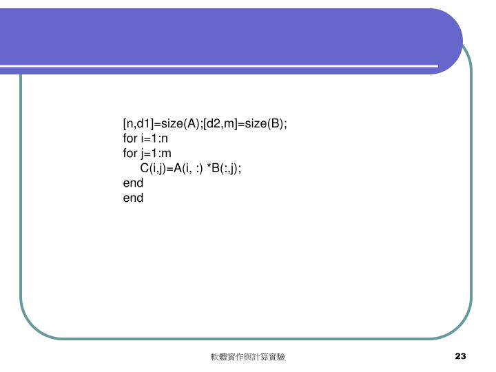 [n,d1]=size(A);[d2,m]=size(B);