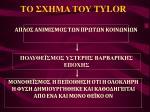 tylor1