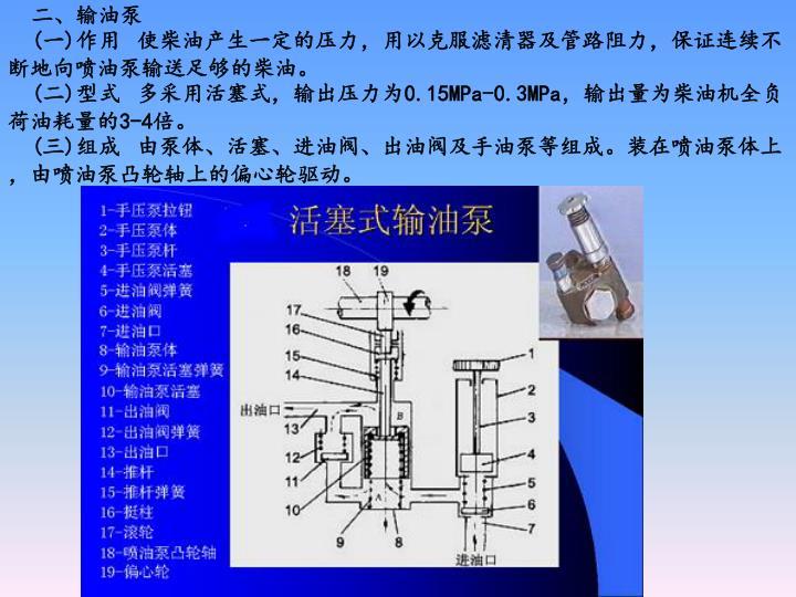 二、输油泵