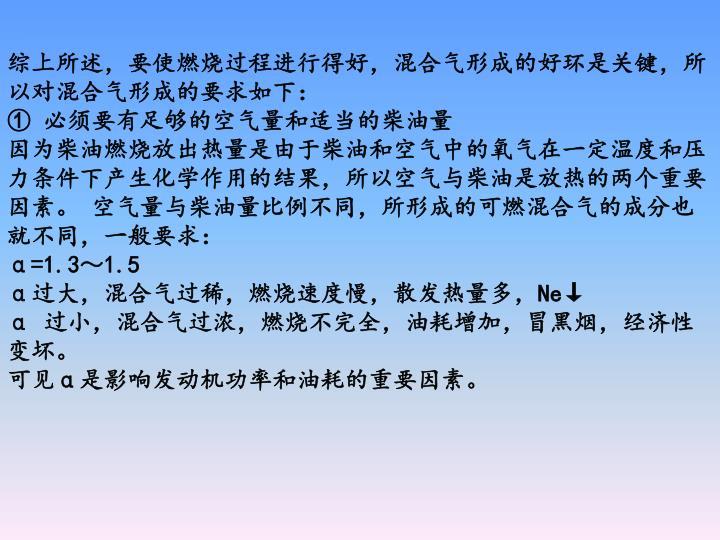 综上所述,要使燃烧过程进行得好,混合气形成的好环是关键,所以对混合气形成的要求如下: