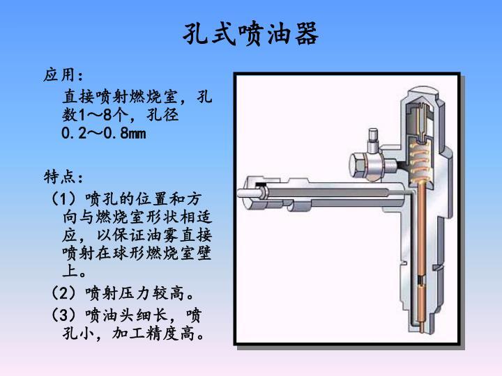 孔式喷油器