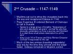 2 nd crusade 1147 1149
