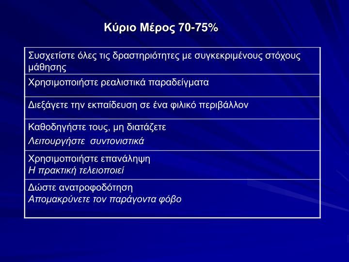 Κύριο Μέρος 70-75%
