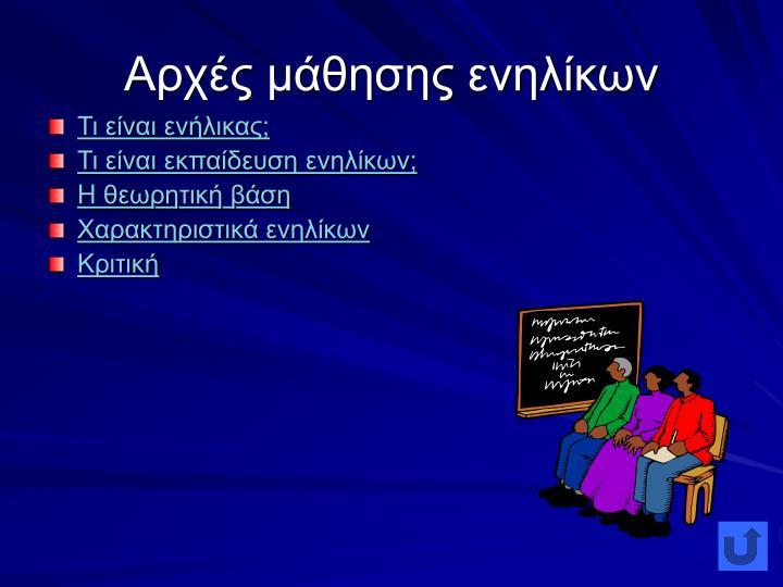 Αρχές μάθησης ενηλίκων