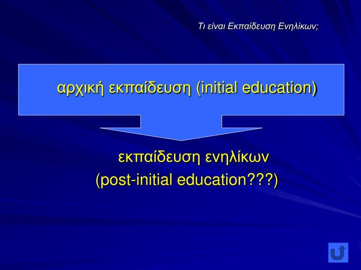 Tι είναι Εκπαίδευση Ενηλίκων;