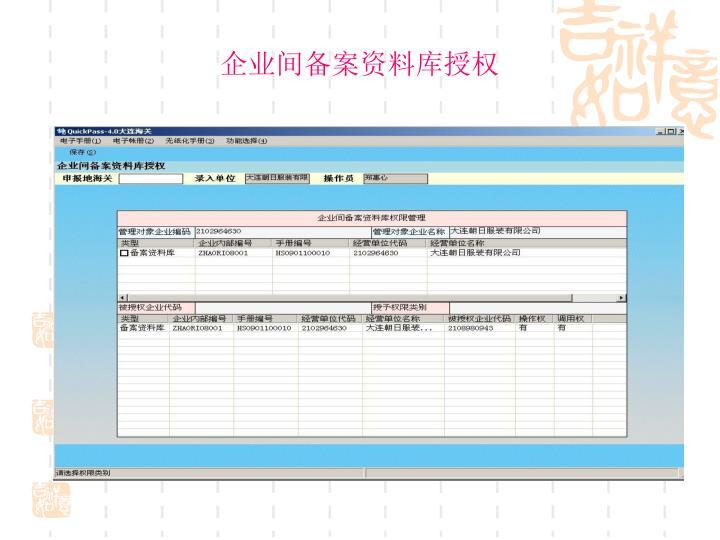 企业间备案资料库授权