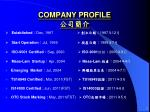company profile1