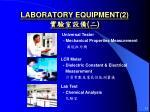 laboratory equipment 2