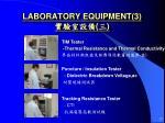 laboratory equipment 3