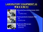 laboratory equipment 4