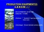 production equipment 2
