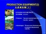 production equipment 3