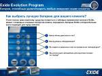 exide evolution program1