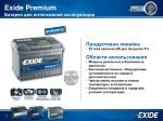 exide premium2