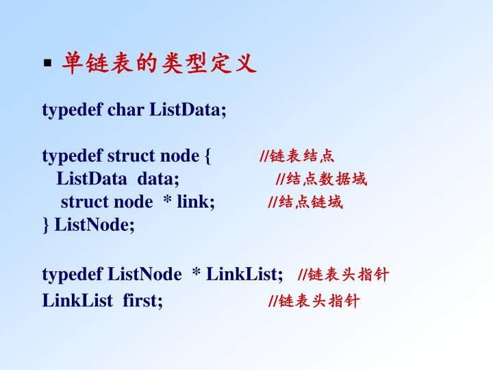 typedef char ListData;