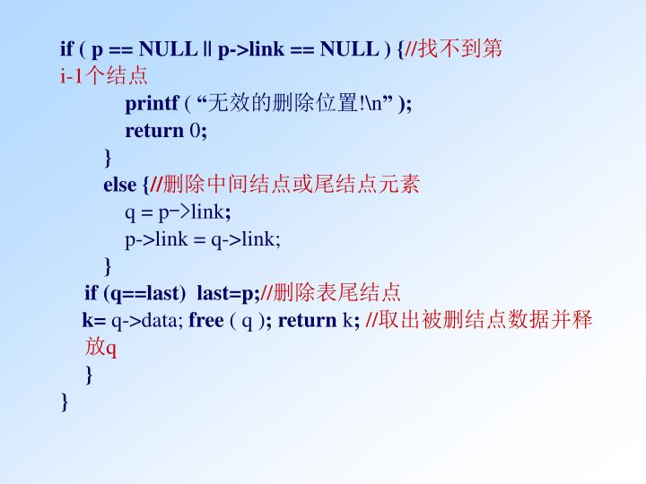 if ( p == NULL || p->link == NULL )