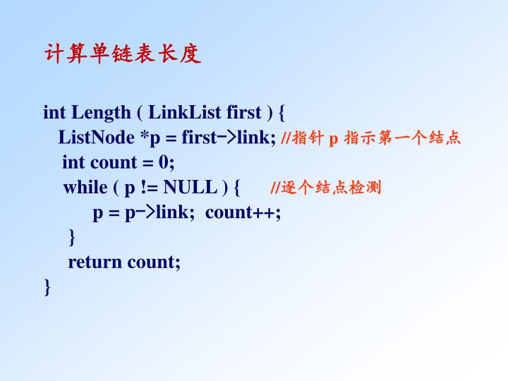 计算单链表长度