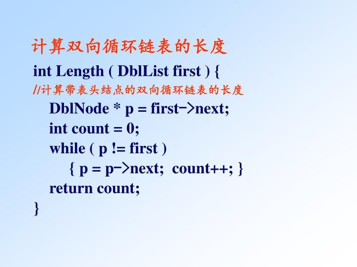 计算双向循环链表的长度