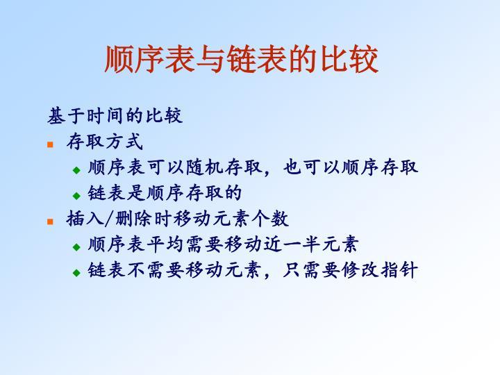 顺序表与链表的比较