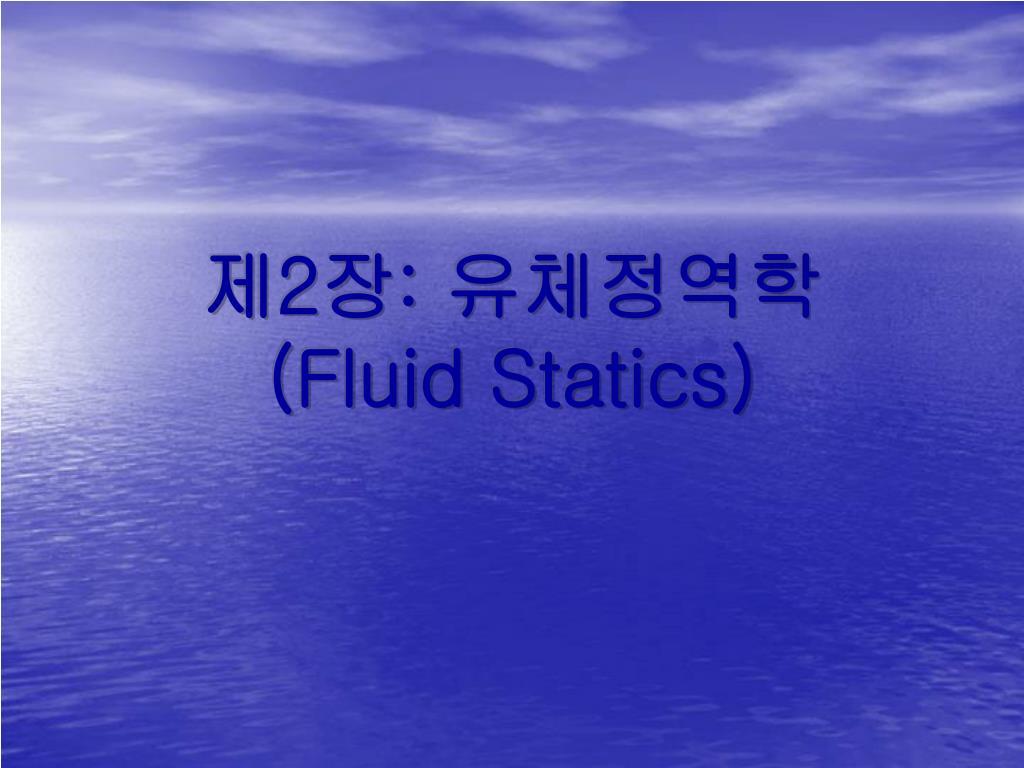 PPT - 제 2 장 : 유체정역학 (Fluid Statics) PowerPoint Presentation