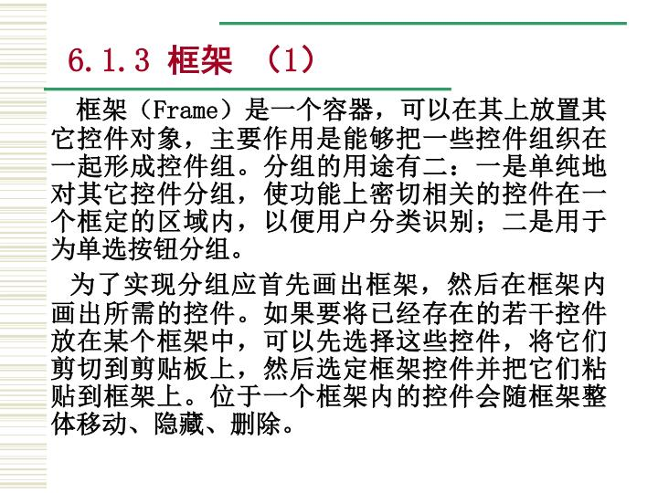 6.1.3 框架 (1)