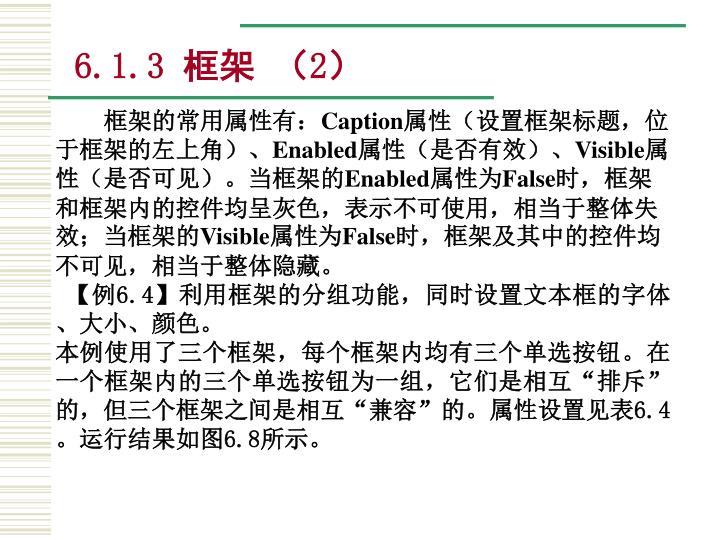 6.1.3 框架 (2)