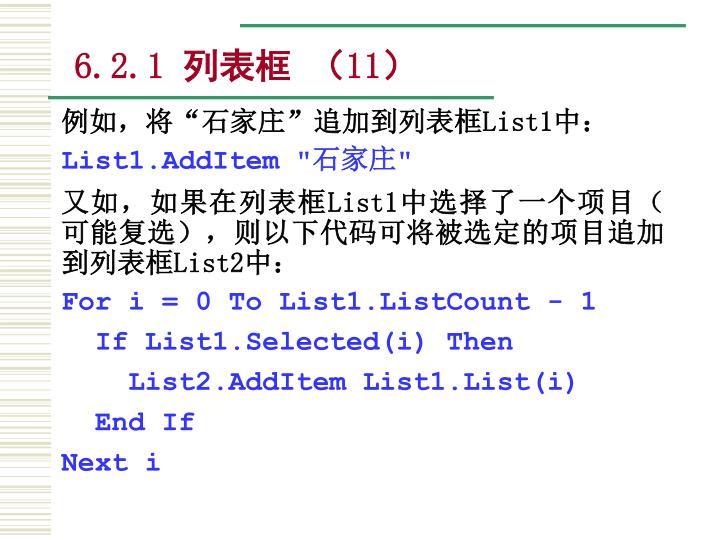 6.2.1 列表框 (11)