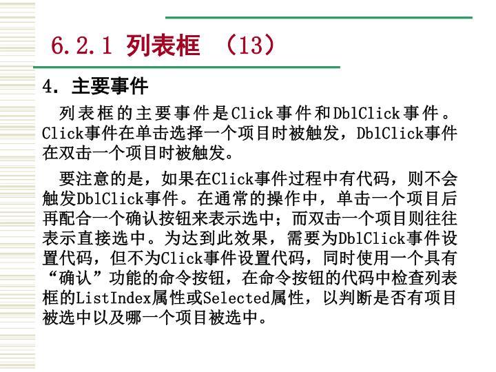 6.2.1 列表框 (13)