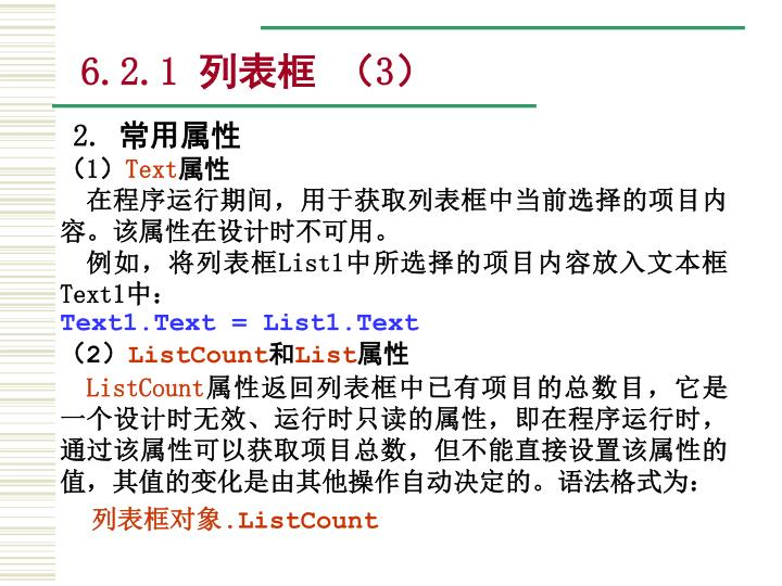 6.2.1 列表框 (3)