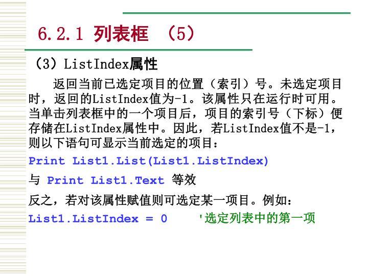 6.2.1 列表框 (5)