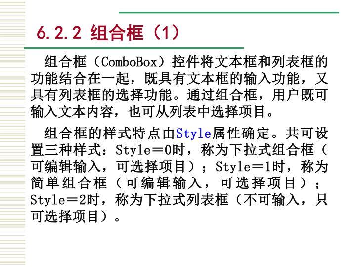 6.2.2 组合框(1)