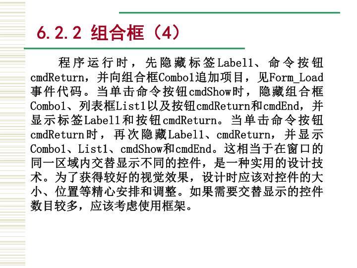 6.2.2 组合框(4)