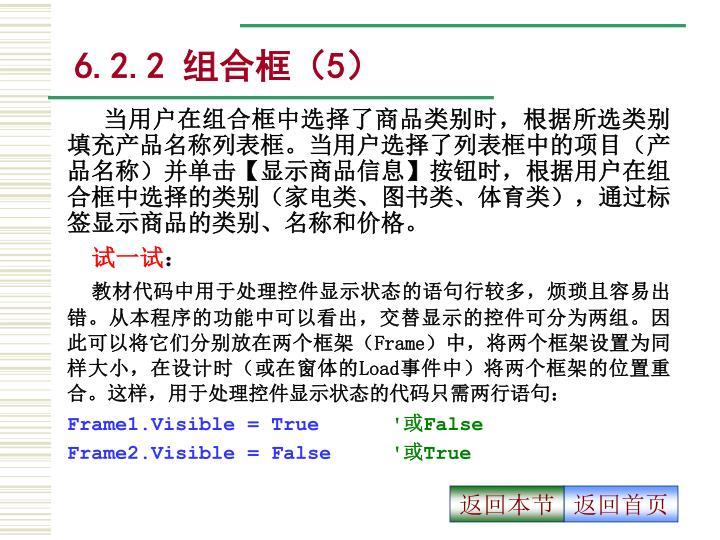 6.2.2 组合框(5)