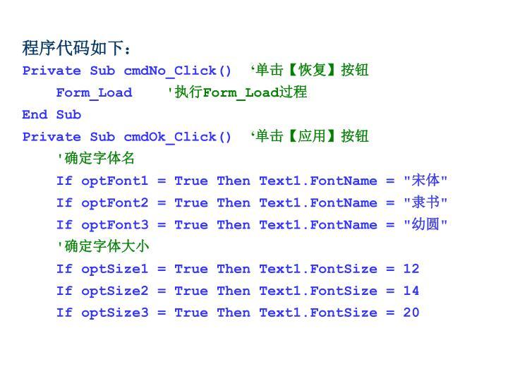 程序代码如下: