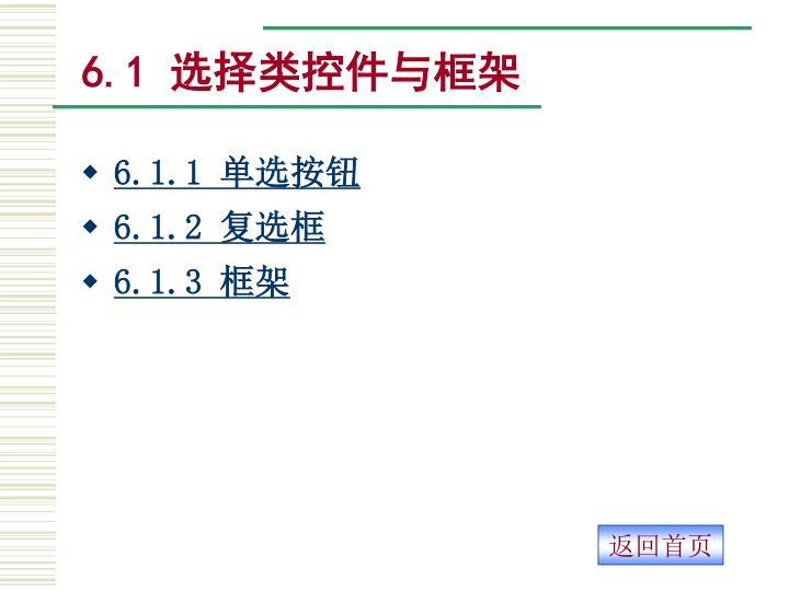 6.1 选择类控件与框架