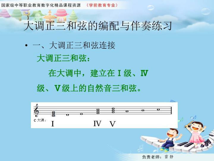 大调正三和弦的编配与伴奏练习