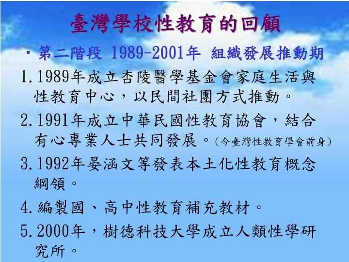 臺灣學校性教育的回顧