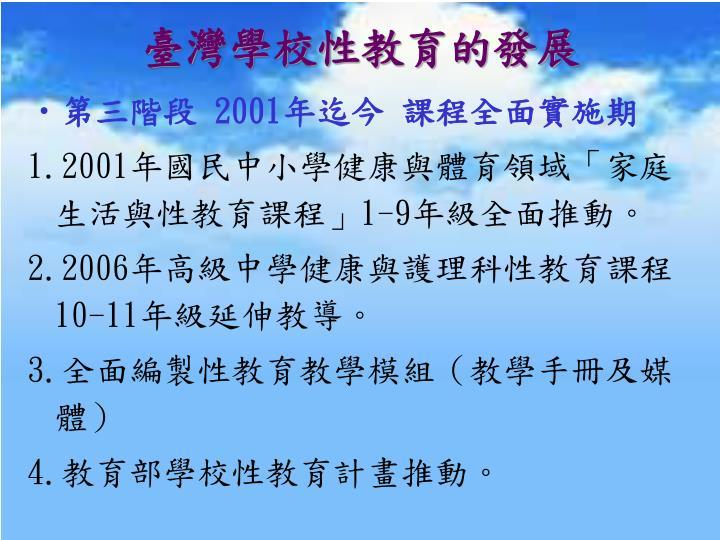 臺灣學校性教育的發展